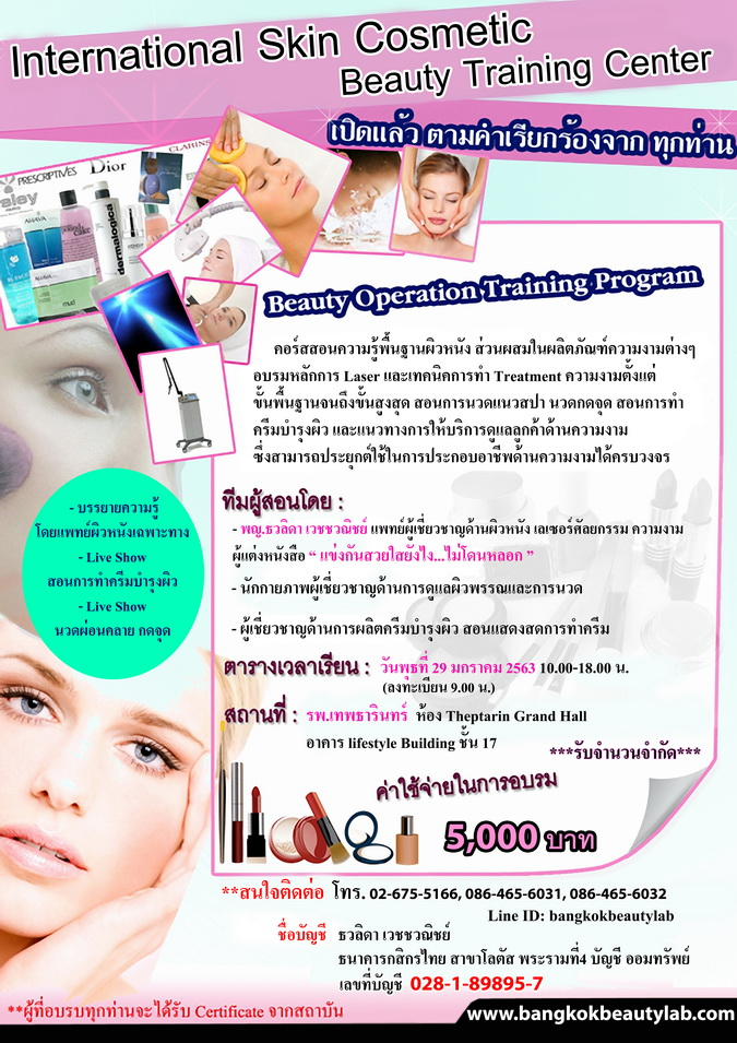 beauty-training1 29012019 web